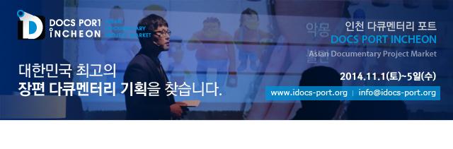 인천 다큐멘터리포트 배너