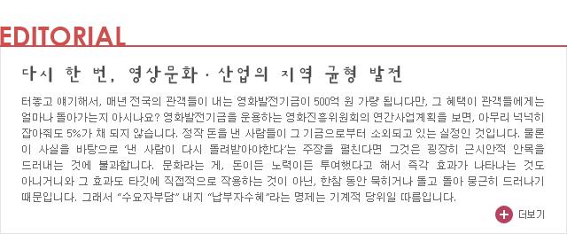 EDITORIAL / 인천 다큐멘터리 포트 2015