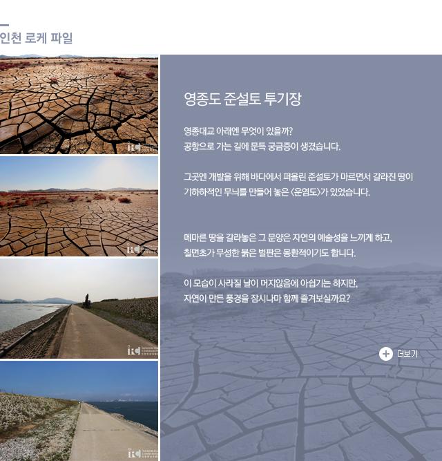 인천 로케 파일