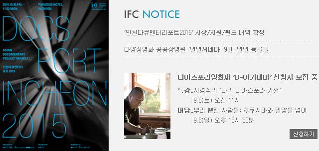 IFC NOTICE