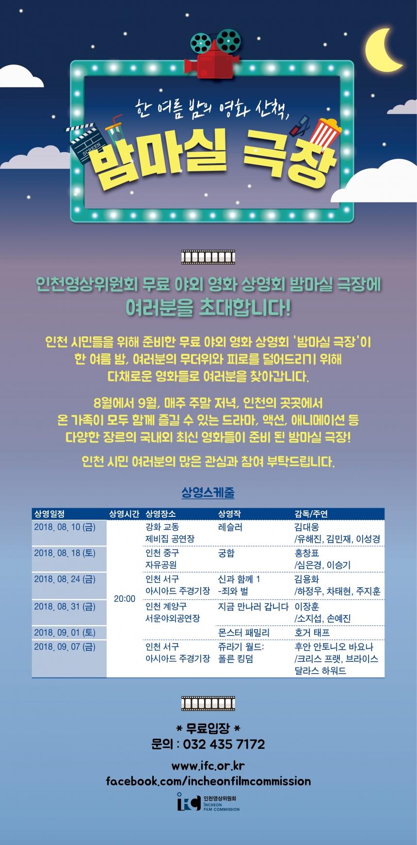 밤마실 극장-야외상영회-온라인홍보.jpg