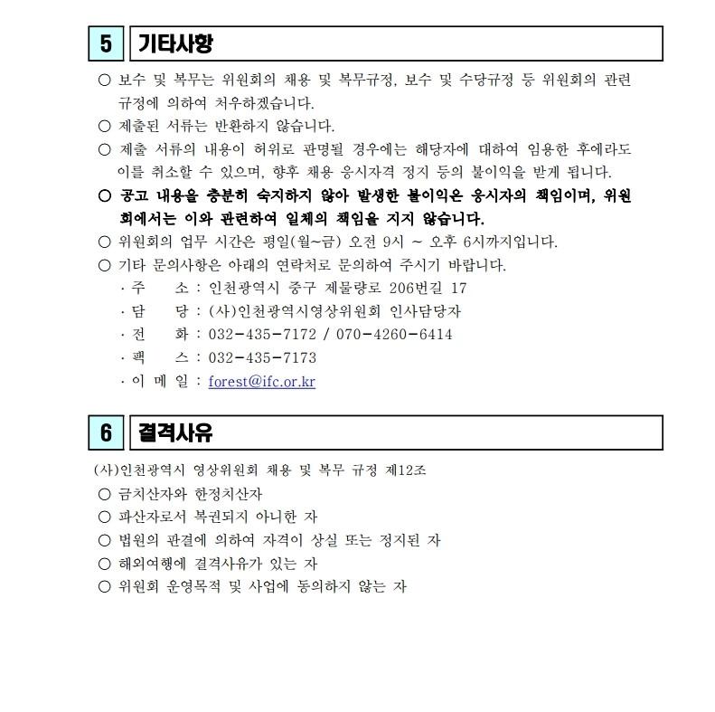 (사)인천광역시영상위원회 사무국장 채용공고_2019-0019_1.hwp.pdf_page_3.jpg
