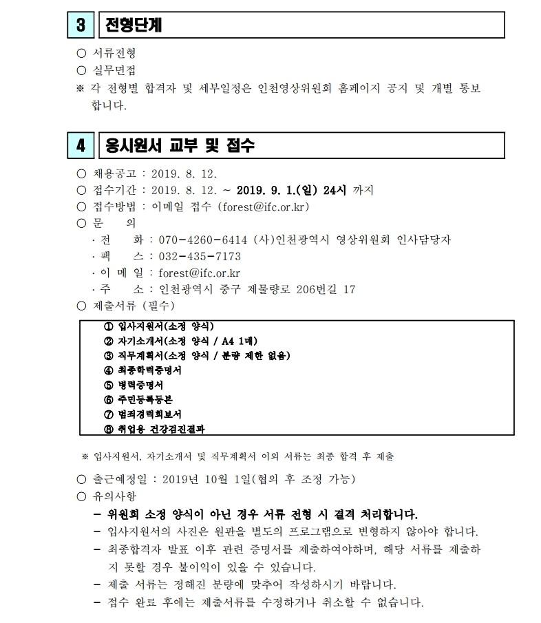 (사)인천광역시영상위원회 사무국장 채용공고_2019-0019_1.hwp.pdf_page_2.jpg