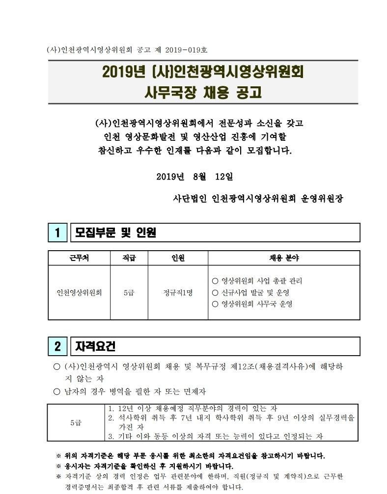 (사)인천광역시영상위원회 사무국장 채용공고_2019-0019_1.hwp.pdf_page_1.jpg