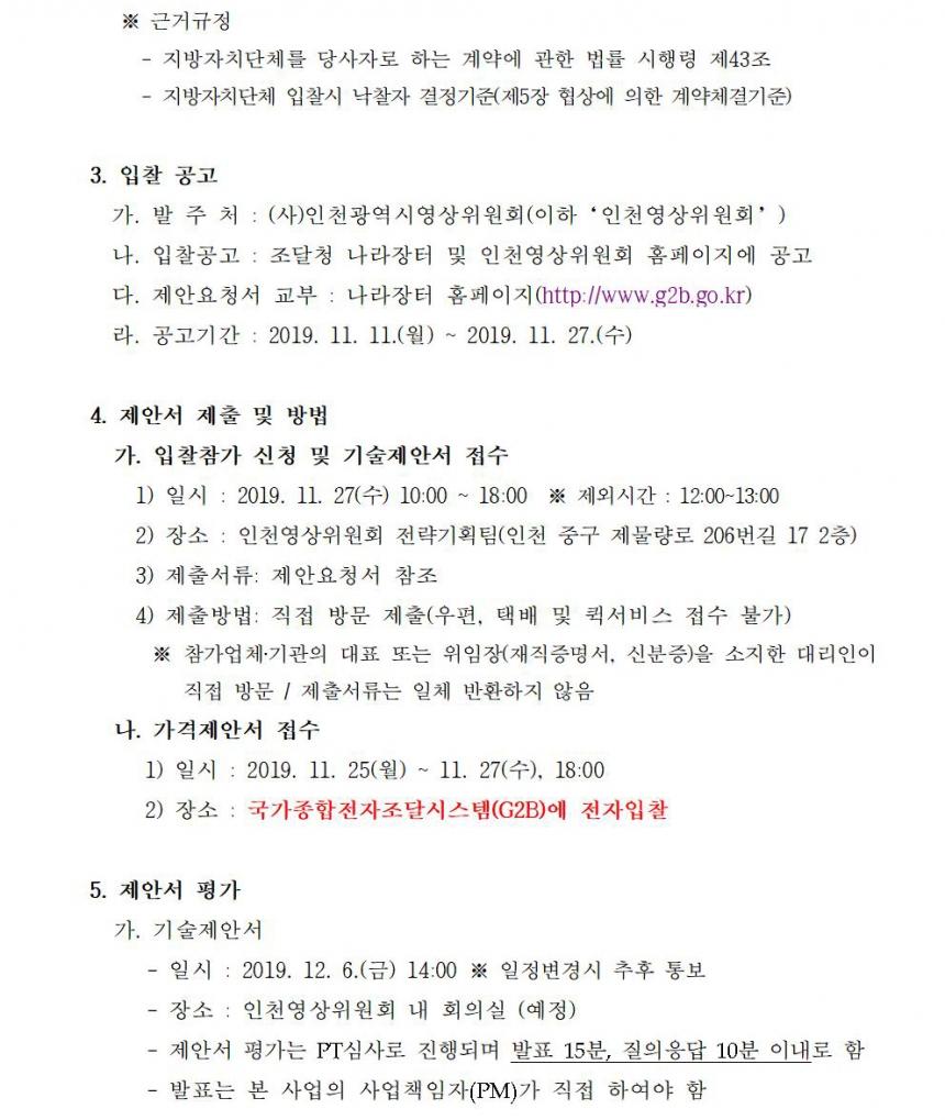 인천영상문화산업육성중장기종합계획 연구용역-공고문002.jpg