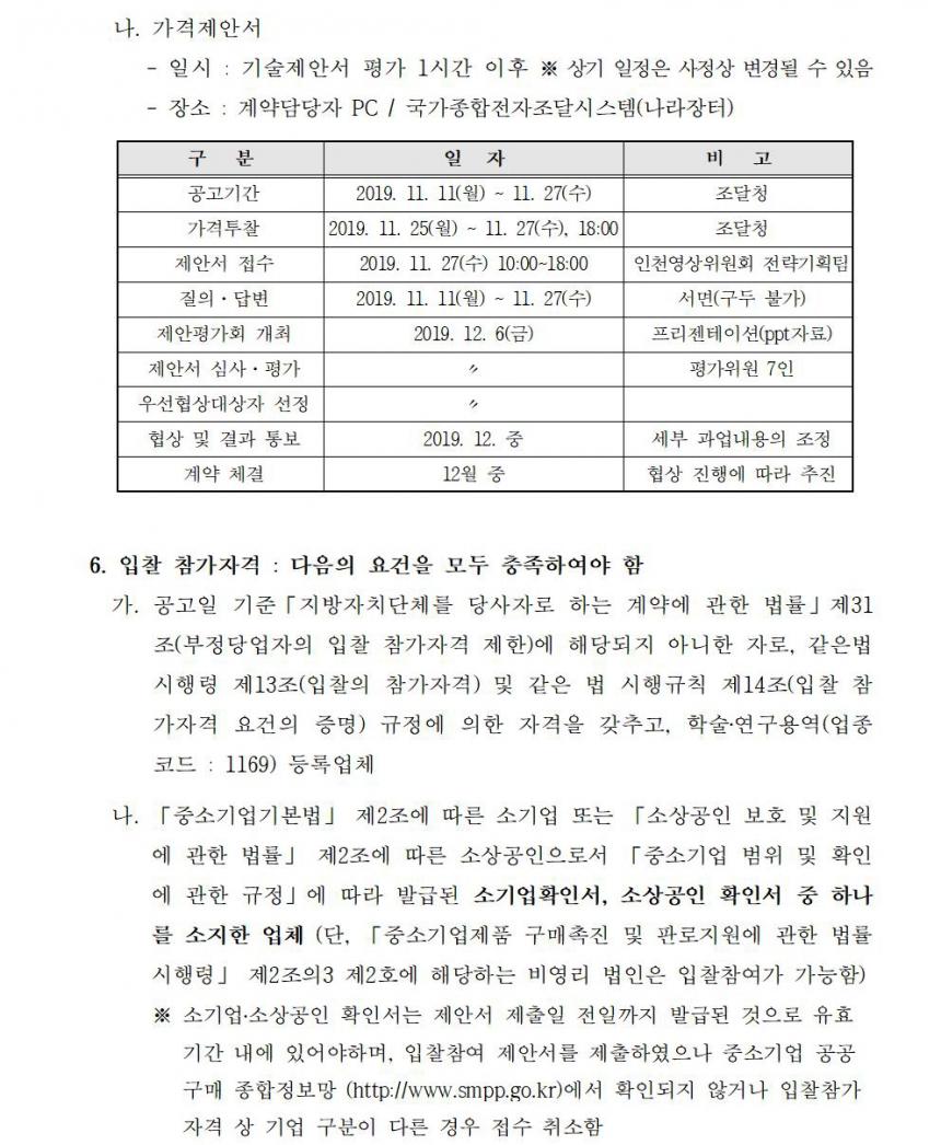 인천영상문화산업육성중장기종합계획 연구용역-공고문003.jpg