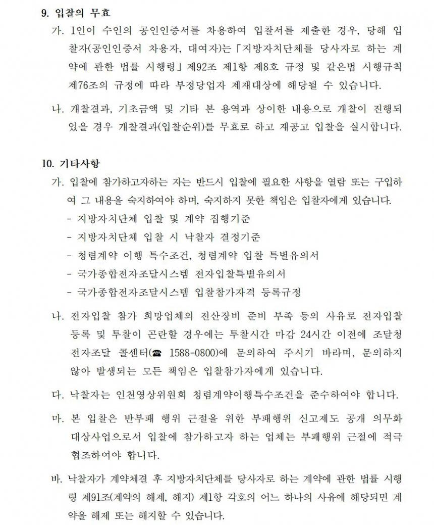 인천영상문화산업육성중장기종합계획 연구용역-공고문005.jpg