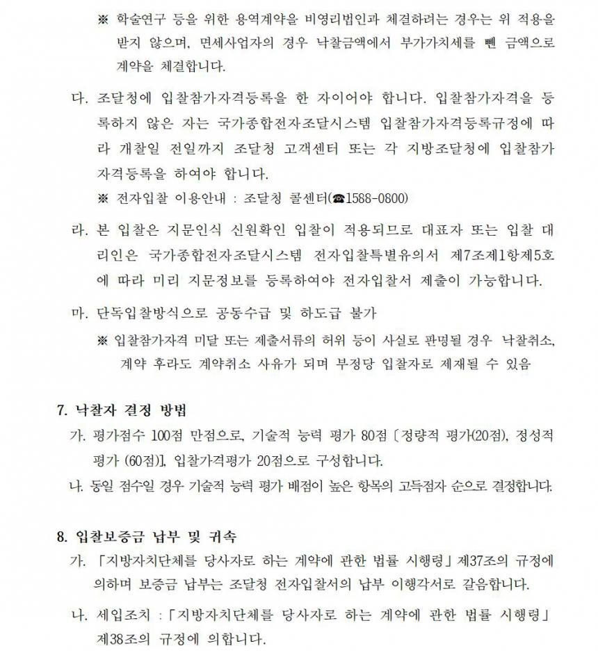 인천영상문화산업육성중장기종합계획 연구용역-공고문004.jpg