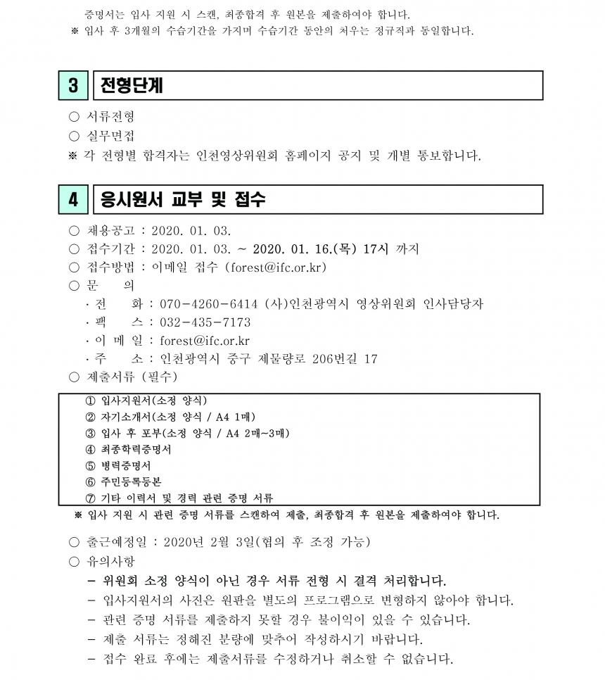 (사)인천광역시영상위원회 신규직원 채용공고 2020.01-2.jpg