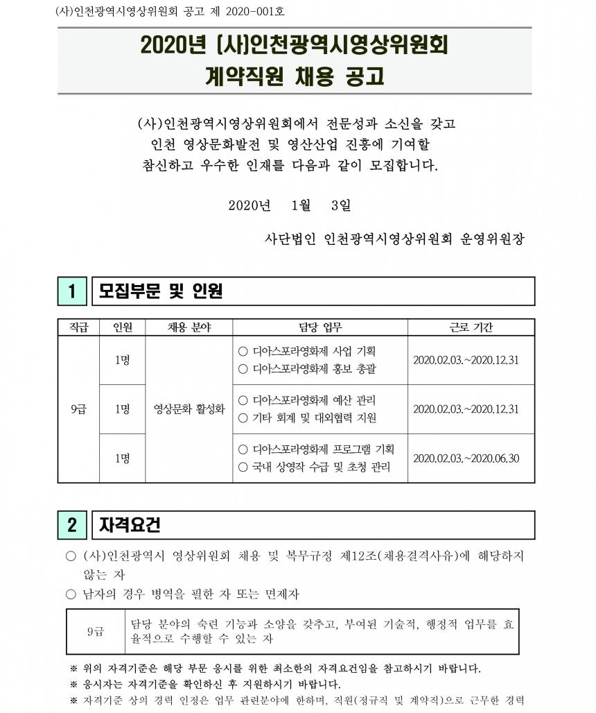 (사)인천광역시영상위원회 신규직원 채용공고 2020.01-1.jpg
