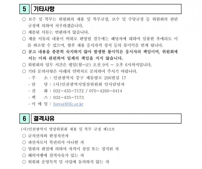 (사)인천광역시영상위원회 신규직원 채용공고 2020.01-3.jpg
